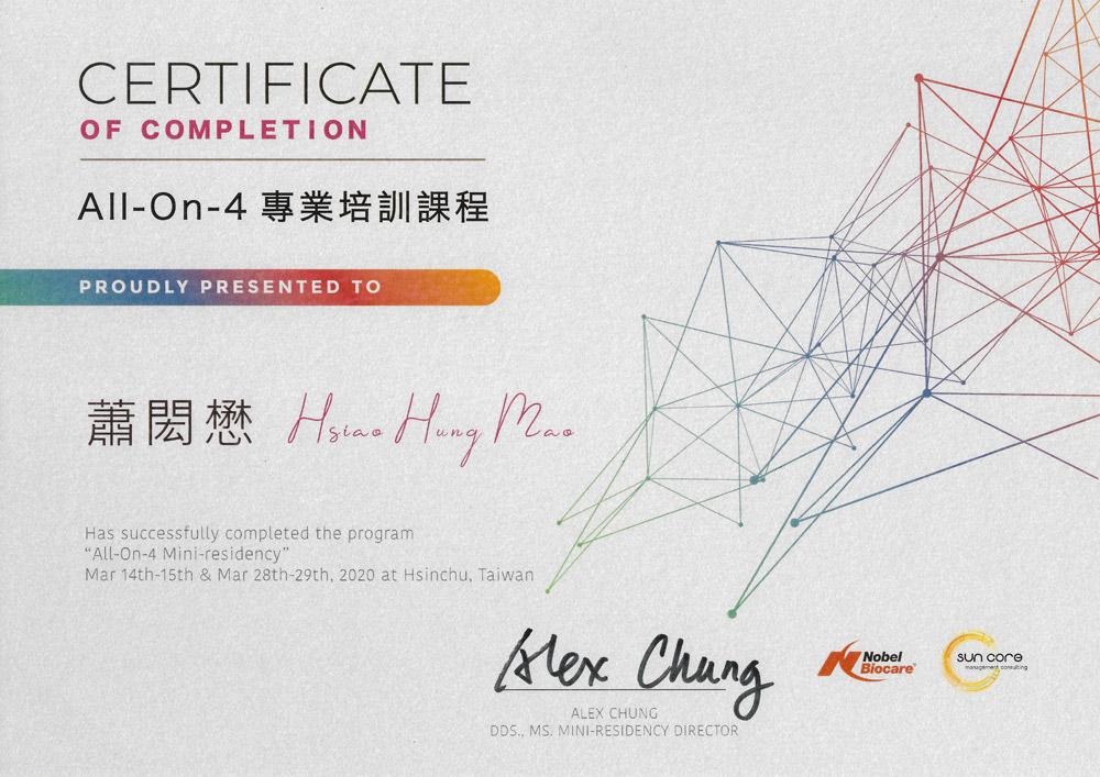 Dr蕭-AllOn4專業培訓課程