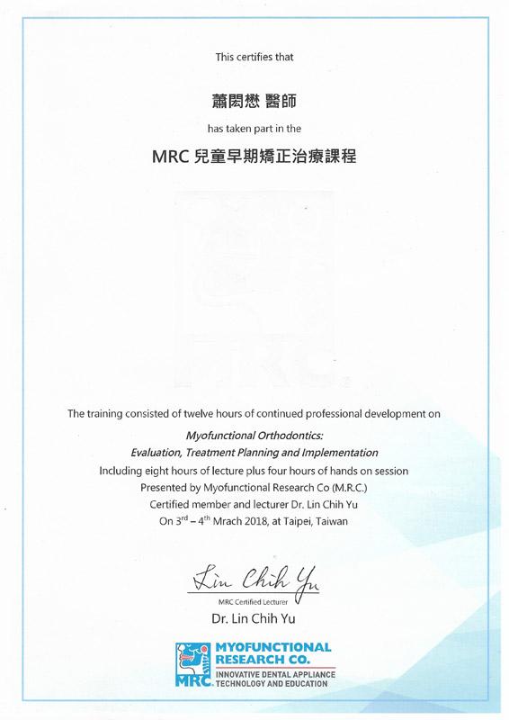 Dr蕭-MRC兒童早期矯正治療課程認證證書