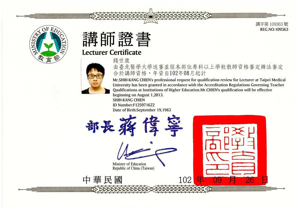 Dr錢-教育部講師證書