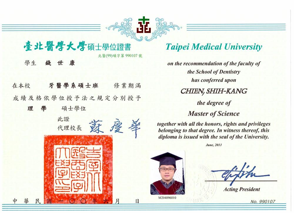 Dr錢-臺北醫學大學碩士證書
