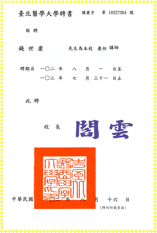 Dr錢-臺北醫學大學講師聘書