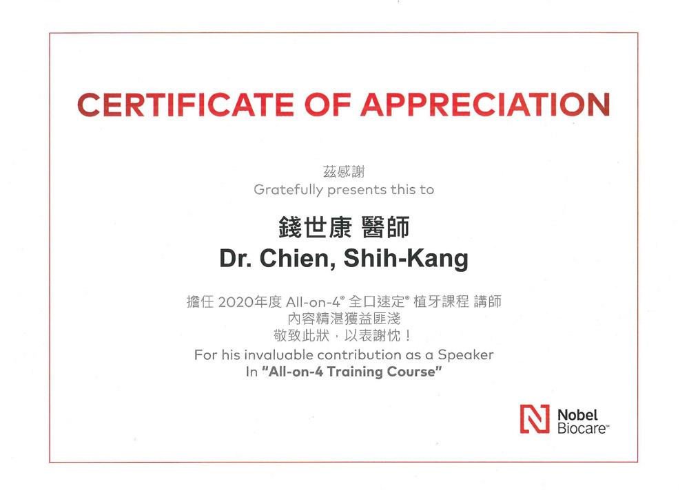 Dr錢All-On-4全口速定植牙課程講師感謝狀