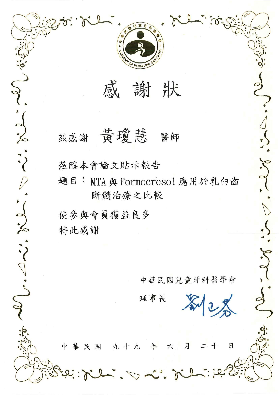 Dr黃-中華民國兒童牙科醫學會論文感謝狀.jpg