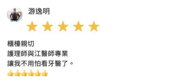 三重G好評-Dr江-1-580x260