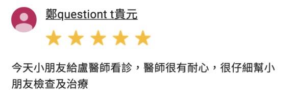 三重G好評-Dr盧-3-580x190