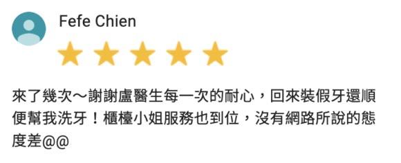 三重G好評-Dr盧-4-580x237