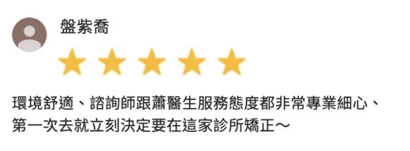 三重G好評-Dr蕭-2-580x214