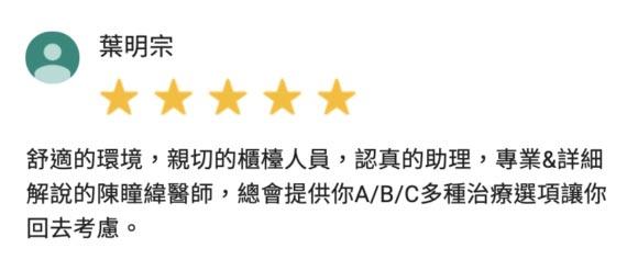 三重G好評-Dr陳-1-580x247