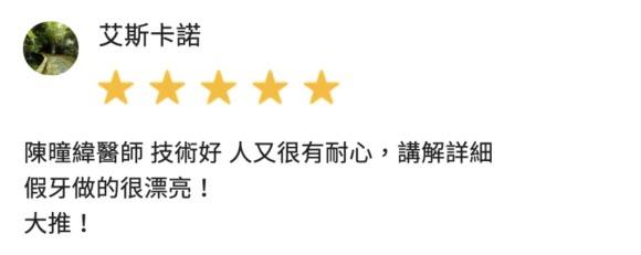三重G好評-Dr陳-4-580x231