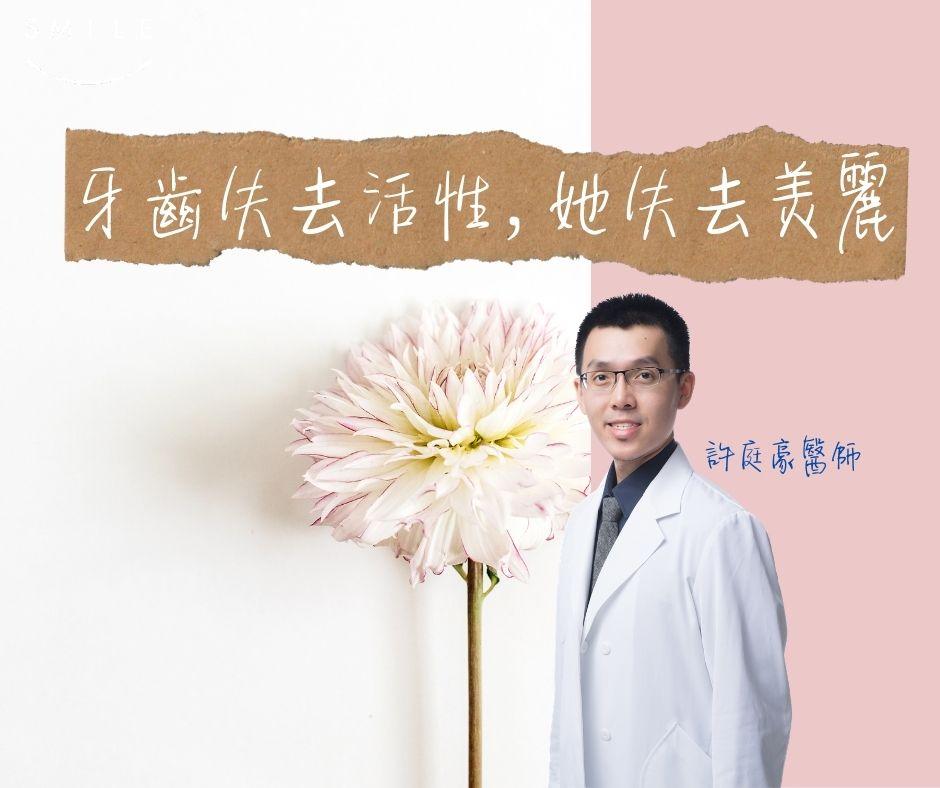 貼片許醫師 (1)