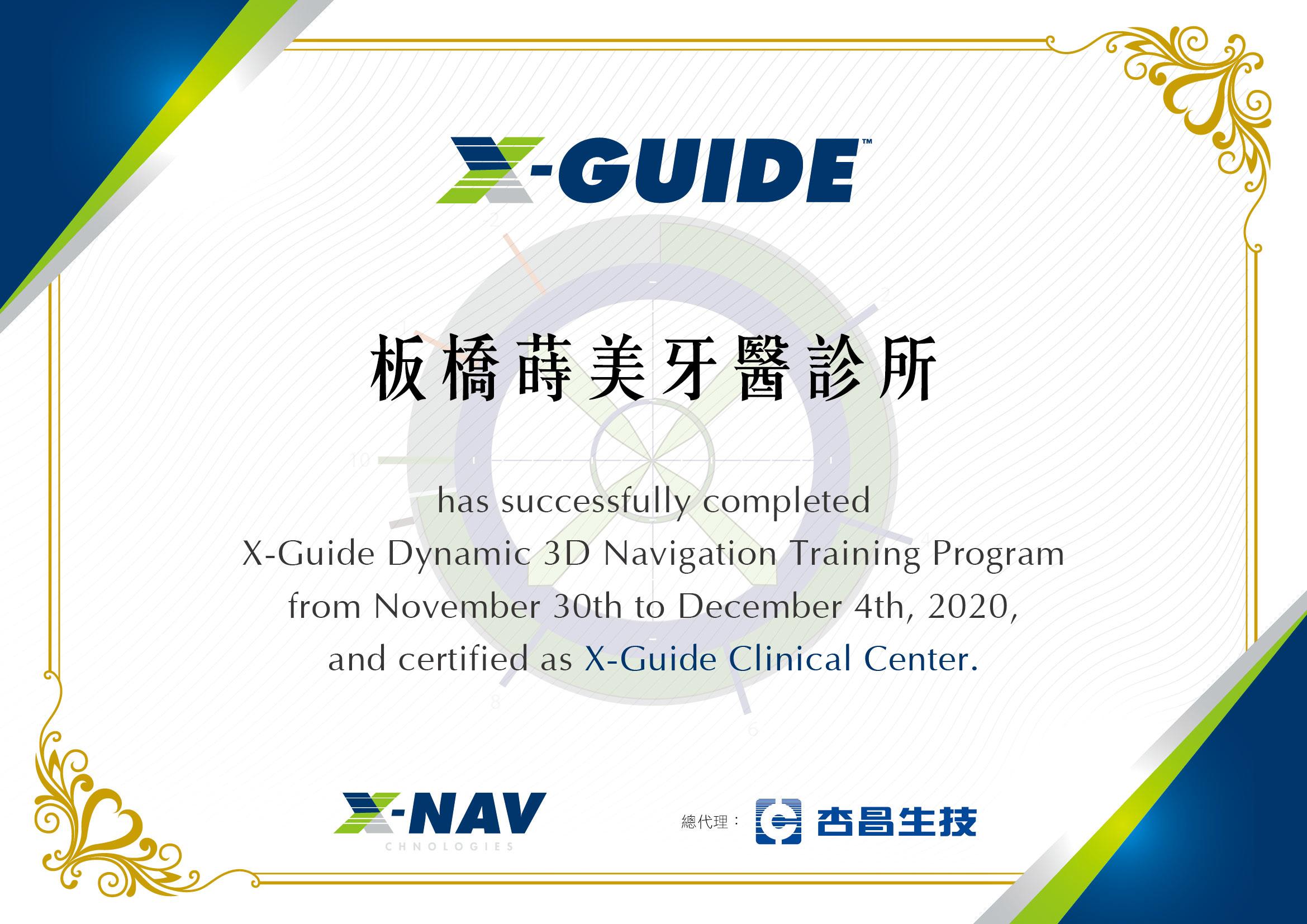 10912-杏昌-X-Guide授權證書-板橋蒔美牙醫 (1)