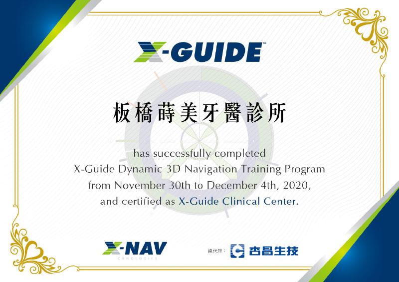 10912-杏昌-X-Guide授權證書-板橋蒔美牙醫