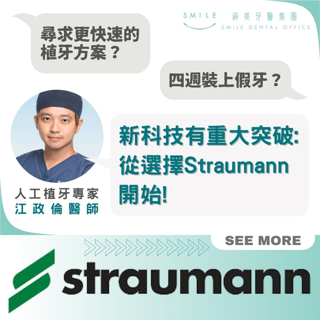 Straumann智庫 (1)